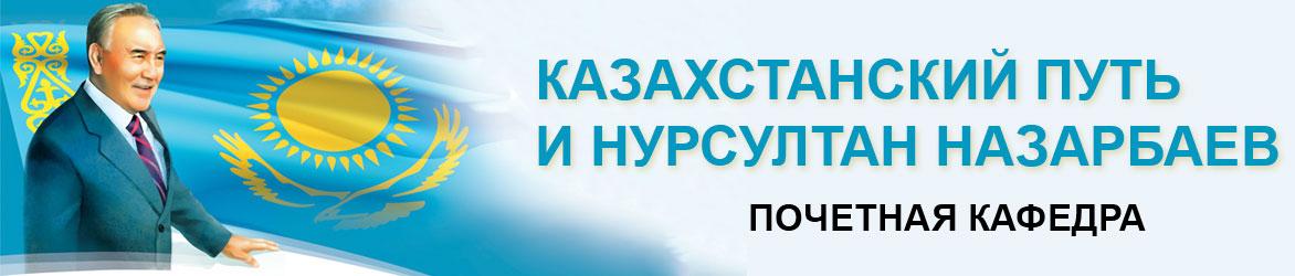 Казахстанский путь и Нурсултан Назарбаев