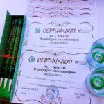 diplom-kalligrafii-2016